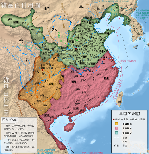 三国行政区划(简).png