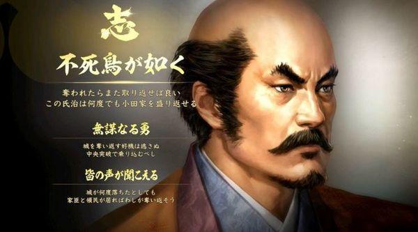 小田氏治2